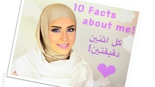10 Facts about me .. كل اثنين .. دقيقتين Thumbnail