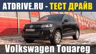 Volkswagen Touareg V8 TDI - Тест-драйв от ATDrive.ru(Почта для связи: atdrive.ru@gmail.com Тест-драйв Volkswagen Touareg с V8 TDI под капотом и пневмоподвеской. Оффроад тест Туарега:..., 2015-02-03T14:54:07.000Z)