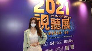 【音響技術】2021 AV show 高級視聽展-8月8日歌星簽名會:菊梓喬