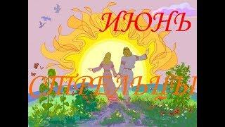 СТРЕЛЬЦЫ. ТАРО-ПРОГНОЗ на МЕСЯЦ . ИЮНЬ 2018г. thumbnail