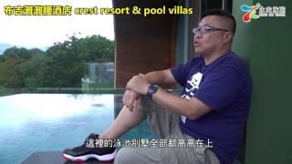 泰國通胡慧沖,精彩泰國視頻:布吉灘灘腰酒店Crest Resort ...
