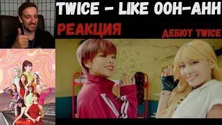 ДЕБЮТ TWICE  TWICE - Like OOH-AHH MV  РЕАКЦИЯ