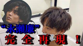 ご視聴ありがとうございました! 今回は永瀬廉さんの画像のモノマネセットをしました! 是非見てください! カットモデル募集✂︎ 料金・・・¥1100 場所・・・SMILOOP 東京都 ...