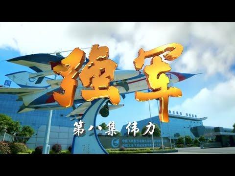 《强军》 第八集 伟力 | CCTV
