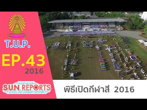 S.U.N. Reports By T.U.P. : พิธีเปิดกีฬาสี 2016[EP.43]
