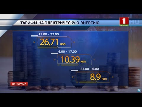 В Беларуси с 1 июля ввели новый дифференцированный тариф на электричество