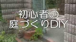 http://www.gardening-diy.net/ 詳しくはこちらのURLに掲載していますの...