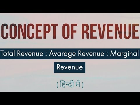 concept of revenue in hindi || total revenue | average revenue | marginal revenue