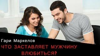 Что заставляет мужчину влюбиться в женщину?