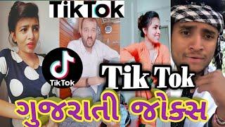 ગુજરાતી  Tik Tok  જોક્સ || ટિક ટોક ગુજરાતી જોક્સ|| Tik Tok Gujarati Comedy ||