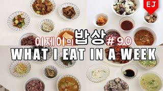 (SUB)이제이의 밥상 #90 해산물주간~! WHAT …