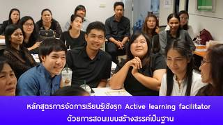 อบรมการสอนแบบสร้างสรรค์เป็นฐาน Active Learning