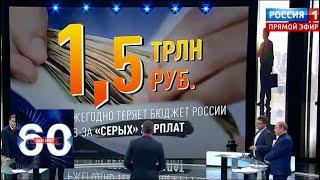 Росстат оценил долю теневой экономики. 60 минут от 22.02.19