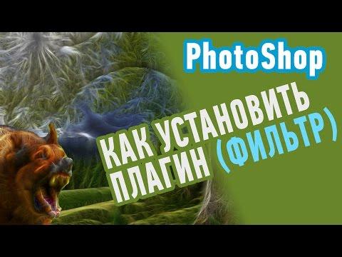 Как установить ПЛАГИН (ФИЛЬТР) в ФОТОШОП. Потрясающие ЭФФЕКТЫ Adobe Photoshop!