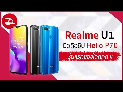 เผยโฉม Realme U1 มือถือชิป Helio P70 ตัวแรก การันตีเล่นเกมเฟรมเรทสูงไม่มีตก | Droidsans - วันที่ 30 Nov 2018