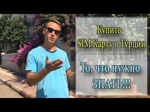 Турция Анталия (Анталья) Мобильная Связь Купить SIM Сим карту