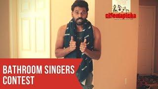 Bathroom Singers Contest
