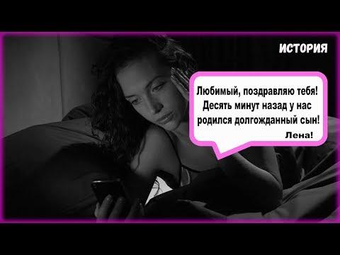 Смс на телефон мужа ночью : - Прочитала и  не смогла больше уснуть