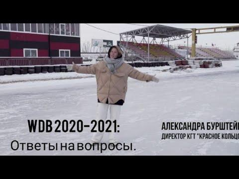 Winter Drift Battle 2020-2021: Ответы на важные вопросы.