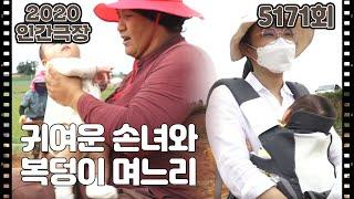 [유쾌 상쾌 통쾌 여장부 현희 씨] (10/15) [인간극장/Screening Humanity]   KBS …