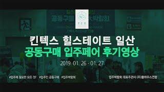 [생생후기] 킨텍스 힐스테이트 일산 박람회 후기영상 b…