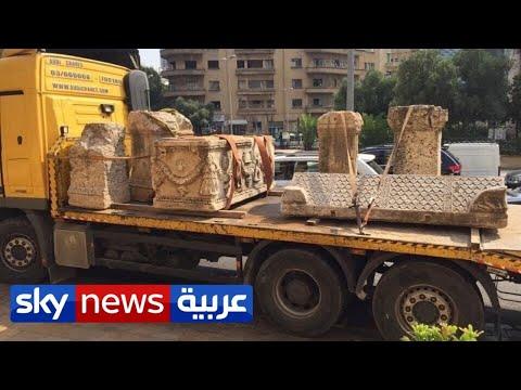 وزارة الثقافة اللبنانية تكشف حقيقة فيديو نقل آثار المتحف الوطني | منصات  - 18:02-2020 / 7 / 7
