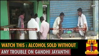 WATCH THIS : Alcohol sold without any trouble on Gandhi Jayanthi spl tamil video hot news 03-10-2015