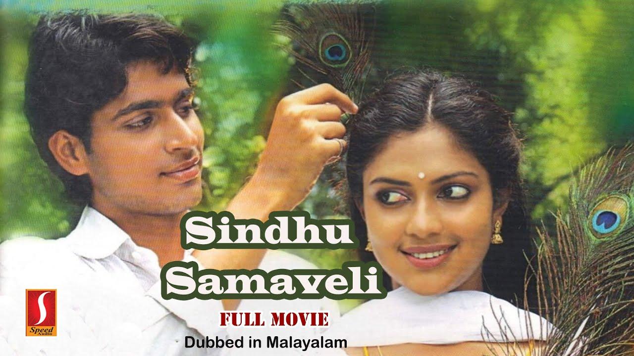 Download Sindhu Samaveli   Malayalam Dubbed Movie   Harish Kalyan, Amala Paul, Ghajini
