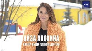 Айза Анохина присоединилась к акции #ЯТожеДоброволец