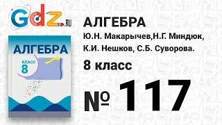 № 117- Алгебра 8 класс Макарычев