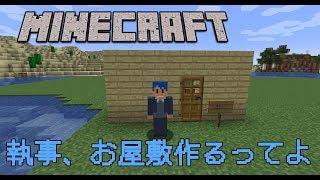 【Minecraft】執事、お屋敷作るってよ craft002