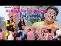 আগে কি সুন্দর দিন কাটাইতাম লোকসঙ্গীত Gopal Bag new bengali album video song 2019 JB Multimedia