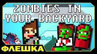 Зомби в вашем дворе - Zombies in your Backyard