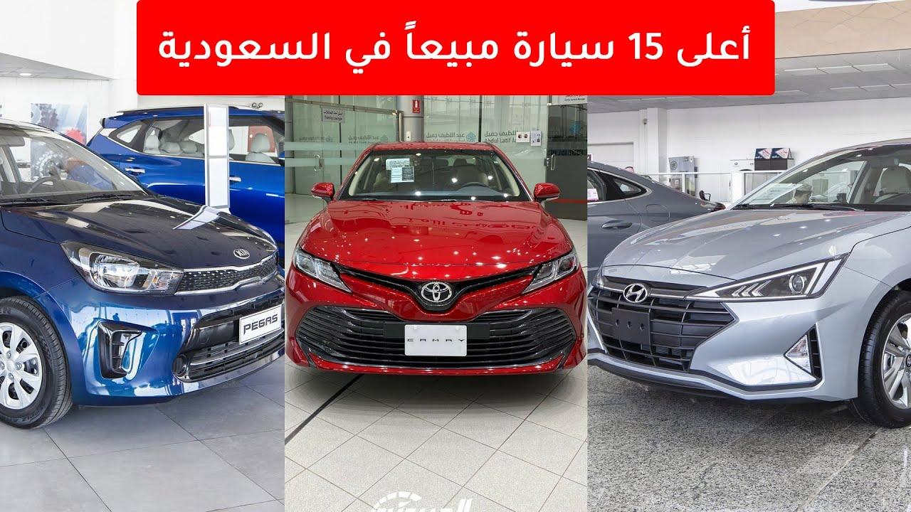 اكثر السيارات مبيعاً في السعوديه 2020