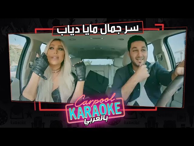 بالعربي Carpool Karaoke   سر جمال مايا دياب فى كاربول بالعربى - الحلقة 5