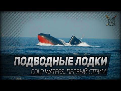 ПОДВОДНЫЕ ЛОДКИ. Cold Waters: первый стрим