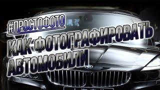 Фотоурок как фоторафировать автомобили