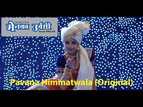 Tu.Ka.Patil 2018 | Pavana Himmatwala | Full Song (Video) | Sukanya Kalan