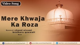 Mere Khwaja Ka Roza Salamat Rahe   Chand Nizami Brothers   Qawwali Song   Ajmer Sharif Dargah