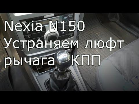 Устраняем люфт рычага КПП Daewoo Nexia N150