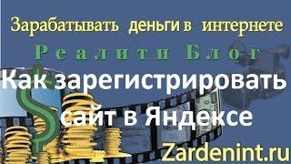 Регистрация сайта в Яндексе(, 2013-12-05T13:20:13.000Z)