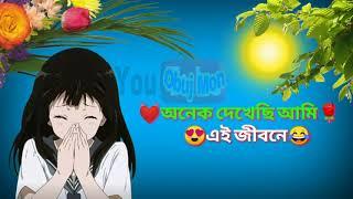 Download Video অনেক বেদনা ভরা আমারি জীবন {Anek bedona vora amary jiban }whatspp stutas video MP3 3GP MP4