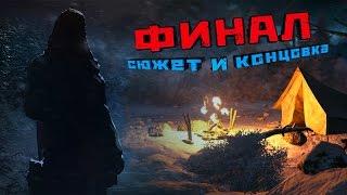 Kholat: Финал |  Концовка и сюжет игры | Инди хоррор