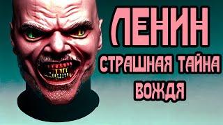 Ленин: страшная тайна фамилии вождя  (клип cover Rammstein)