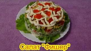 Салат Фишер  салаты на праздничный стол быстро вкусно