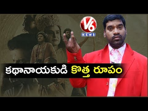 Bithiri Sathi's Review On NTR Kathanayakudu Movie | Satirical Conversation With Savitri