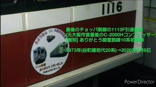 [ありがとう最後のチョッパ車]御堂筋線最後のチョッパ制御車の10系1113Fあ・元大阪市営最後のC-2000コンプレッサー 引退記念動画