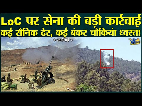 चीन से विवाद का फायदा उठाने में लगे पाकिस्तान को सीमा पर भारतीय सेना का मुंहतोड़ जवाब!