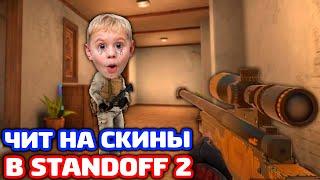 ВКЛЮЧИЛ ЧИТ НА СКИНЫ В STANDOFF 2 - ТРОЛЛИНГ!
