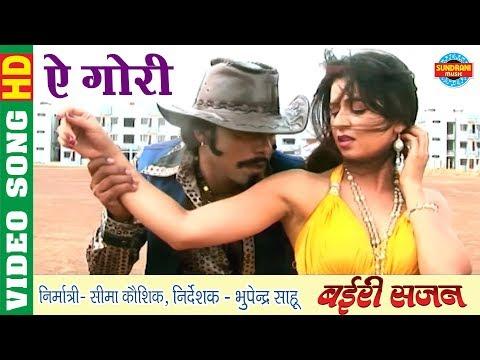 Ye Gori - ऐ गोरी | Bairi Sajan | CG Movie Song  - CG Film